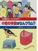 まんが小学生の自由研究 6 小鳥の体重はなんグラム?
