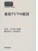 東南アジアの経済 (Sekaishiso seminar)