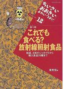 これでも食べる?放射線照射食品 検証、日本のジャガイモから輸入食品70種まで テーマ食べ物 (「ちいさい・おおきい・よわい・つよい」ブックレット)