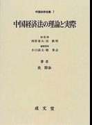 中国経済法の理論と実際 (中国法学全集)
