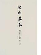 妙法院日次記 第16 (史料纂集)
