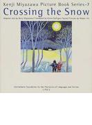 英語版宮沢賢治絵童話集 Kenji Miyazawa picture book series 7 雪渡り
