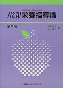 NEW栄養指導論 第3版 (Nutrition education)