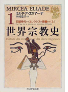 世界宗教史 1 (ちくま学芸文庫)(ちくま学芸文庫)