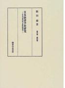 日本経済学史研究 日本の近代化と西欧経済学 (飯田鼎著作集)