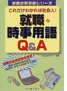 就職・時事用語Q&A これだけわかれば社会人! (就職試験突破シリーズ)
