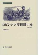 ロビンソン変形譚小史 物語の漂流 (みすずライブラリー)
