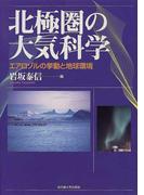 北極圏の大気科学 エアロゾルの挙動と地球環境