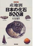 産地別日本の化石800選