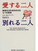 愛する二人別れる二人 結婚生活を成功させる七つの原則