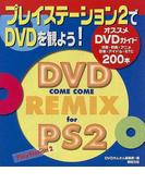 プレイステーション2でDVDを観よう! DVD come come remix for PS2 オススメDVDガイド
