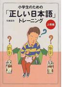 小学生のための「正しい日本語」トレーニング 3 上級編