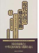 現代中国の構造変動 3 ナショナリズム