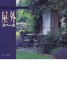 屋外スペース (スペースデザインシリーズ)