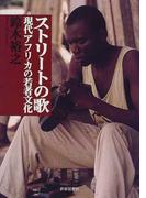 ストリートの歌 現代アフリカの若者文化