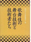 歌舞伎の舞台技術と技術者たち