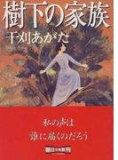 樹下の家族 (朝日文庫)(朝日文庫)