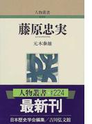 藤原忠実 (人物叢書 新装版)