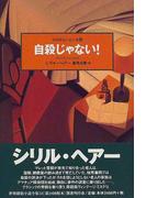 世界探偵小説全集 32 自殺じゃない!