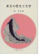 斎王の歴史と文学