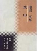 池田英集 華甲 (新編日本全国俳人叢書)