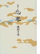 忘年 句集 (花神俳人選)