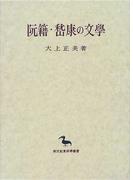 阮籍・【ケイ】康の文学 (東洋学叢書)