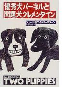 優秀犬パーネルと問題犬クレメンタイン