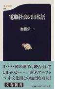 電脳社会の日本語 (文春新書)(文春新書)