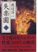 失楽園 下 (講談社文庫)(講談社文庫)