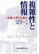 複雑性と情報 金融工学との接点