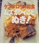 ケンタロウの和食ムズカシイことぬき! (講談社のお料理BOOK)(講談社のお料理BOOK)