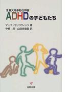 ADHDの子どもたち 注意欠陥多動性障害