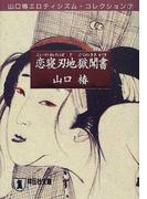 恋寝刃地獄聞書 (祥伝社文庫 エロティシズム・コレクション)(祥伝社文庫)