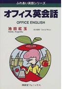 オフィス英会話 (ふれあい英語シリーズ)