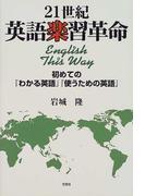 21世紀英語楽習革命 English this way 初めての『わかる英語』『使うための英語』