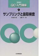 QC入門講座 新版 9 サンプリングと抜取検査