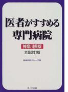 医者がすすめる専門病院 神奈川県版 全面改訂版