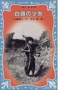 白旗の少女 (講談社青い鳥文庫)(講談社青い鳥文庫 )