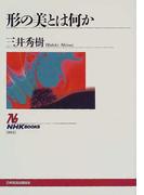 形の美とは何か (NHKブックス)(NHKブックス)