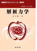 解析力学 (裳華房テキストシリーズ−物理学)
