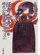 怪奇・伝奇時代小説選集 6 清姫・怨霊ばなし (春陽文庫)