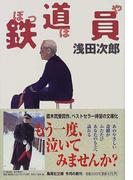 鉄道員 (集英社文庫)(集英社文庫)