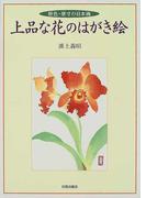 上品な花のはがき絵 原色・原寸の日本画