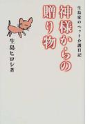 神様からの贈り物 生島家のペット介護日記