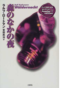 森のなかの夜 Popular edition (ドイツ現代文学セレクション)