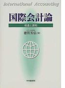 国際会計論 相違と調和