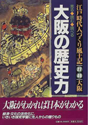 人づくり風土記 27(49) 大阪の歴史力