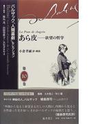 バルザック「人間喜劇」セレクション 第10巻 あら皮