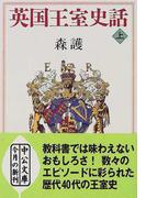英国王室史話 上巻 (中公文庫)(中公文庫)